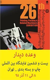 نمایشگاه اذرماه