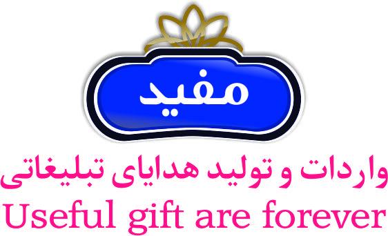 هدايا تبليغاتي مفيد